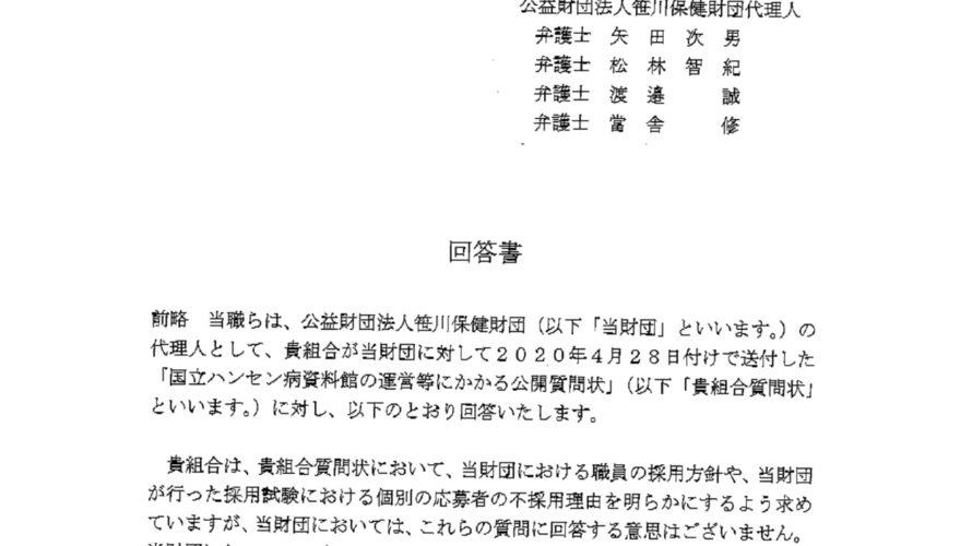 公開質問状に対する回答書(2020年5月15日)