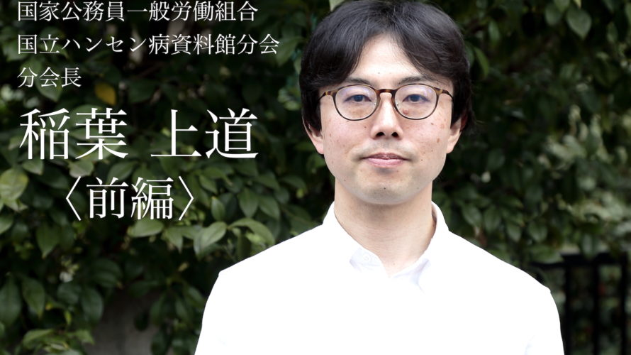 分会長 稲葉上道インタビュー